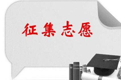 福建时时彩开奖号码百科:什么是征集志愿